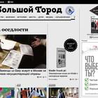 Журнал «Большой город» запустил новый сайт