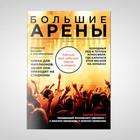 «Лужники» и «Олимпийский» начали издавать свой журнал