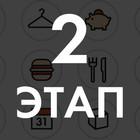 Начинается второй этап голосования «Итоги года»