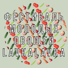 В Москве пройдёт Фестиваль молодых овощей