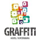 Граффити-хостел