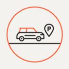 Оплатить парковку в Москве теперь можно «Деньгами Mail.ru»
