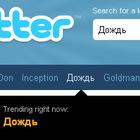 """Русское слово """"дождь"""" вошло в топ Twitter"""