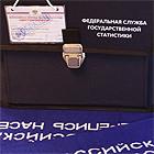Строго по записи: итоги Всероссийской переписи