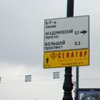Рекламу на дорожных знаках начали демонтировать