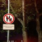 На Патриарших прудах установили знак в честь «Мастера и Маргариты»