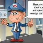 Метроша может стать официальным символом метрополитена