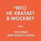 Чего не хватает в Москве? Часть I