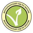Вегетарианский гид по Москве, часть 2