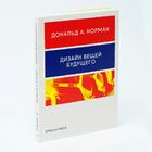 Ушло в печать: Книга «Дизайн вещей будущего»