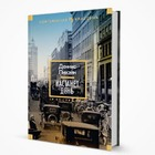 Книга недели: «Настанет день» Денниса Лихэйна