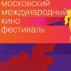 Гид по Московскому кинофестивалю: 10 фильмов