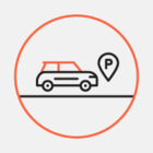 Оплатить парковку на улицах Москвы можно будет картой «Тройка»