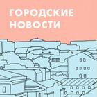 Для фестиваля «Лучший город Земли» разработали фирменный стиль