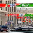 В Москве начался демонтаж рекламных перетяжек