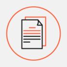 Минкомсвязь хочет вдвое снизить госпошлину при оформлении электронных документов