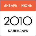 Итоги 2010: Взрывы в метро, Синие ведерки, Генплан и еще 7 главных событий уходящего года