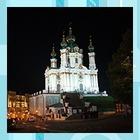 Испанский немецкий: Вечерний Киев