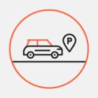 В работе сервиса оплаты парковки по СМС произошел сбой