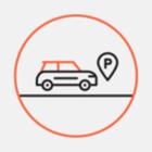 В Москве подорожали абонементы на платные парковки