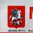 У московских кладбищ появилась своя газета