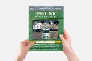 «Транссиб. Поезд отправляется!»: Большая книга о России и о людях