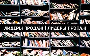 Учет: что воруют и покупают в книжном магазине «Москва»