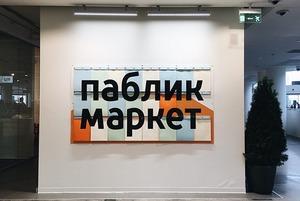 Качели, пинца и винил: Пространство «Паблик Маркет» на втором этаже Ельцин Центра