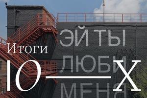 Что произошло с российским искусством в 2010-е