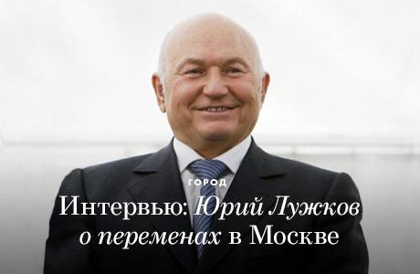 Юрий Лужков — о велосипедах, парковках, парке Горького и «Красном октябре»