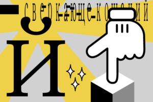 Поэзия ошибок «Google Переводчика» — в проекте Neural Machine