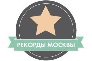 Итоги недели: Рекорды Москвы