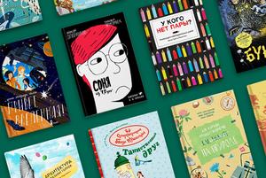 18 детских книг на лето