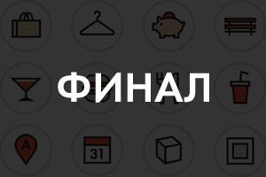 Голосование «Итоги года» заканчивается через несколько часов
