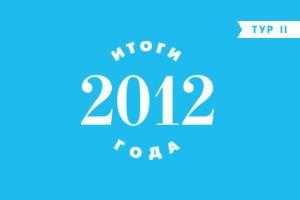 «Итоги 2012 года»: Второй этап голосования