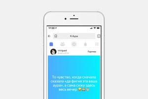 Дивный новый интернет: Тестируем социальную сеть «Аура» от «Яндекса»
