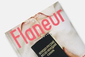 Создатели берлинского журнала Flaneur — о Бульварном кольце как главной теме нового номера