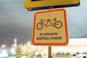 В Москве появились партизанские дорожные знаки