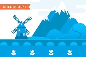 25 мест и событий в Нидерландах, которые обычно упускают туристы