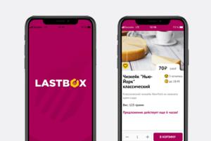 Как работает приложение LastBox со скидками на непроданную еду