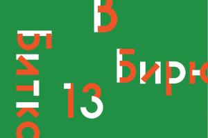 Итоги 2013: Главные слова и фразы уходящего года (Часть 1)