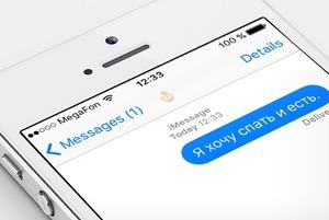 iOS 9 — о сексе, России и всех нас