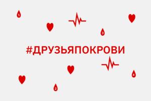 The Village ищет доноров крови