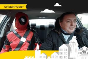 Эксперимент: разыгрываем сцены из кино в настоящем такси