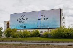 The Village запустил кампанию в поддержку врачей