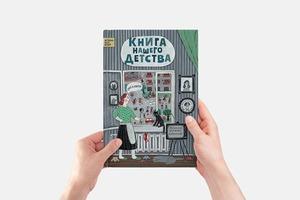 «Книга нашего детства»