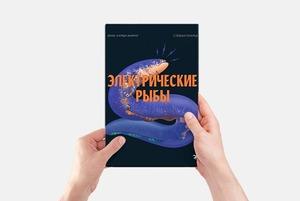10 увлекательных научно-популярных книг для детей