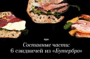 Составные части: 6 сэндвичей из «Бутербро»