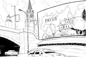 «Моссад»: Павел Лобков о парке у Кремля
