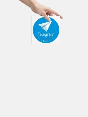 «Telegram: Как запустить канал, привлечь подписчиков и заработать на контенте?»